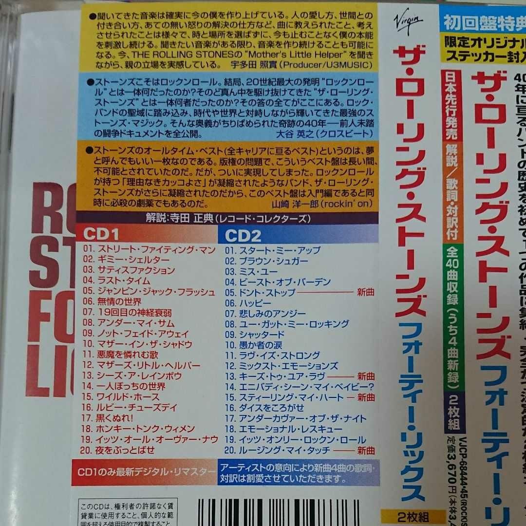 ザ・ローリング・ストーンズ the rolling stones best ベスト盤CD