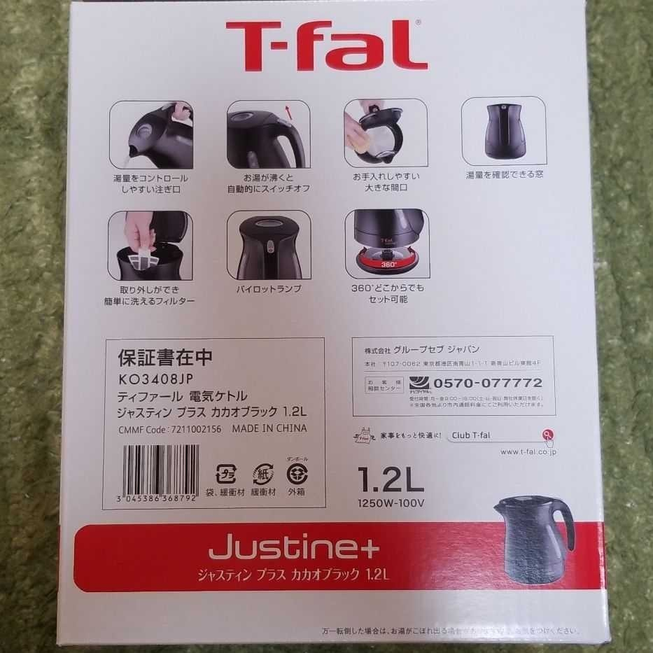 T-fal ティファール 電気ケトル カカオブラック