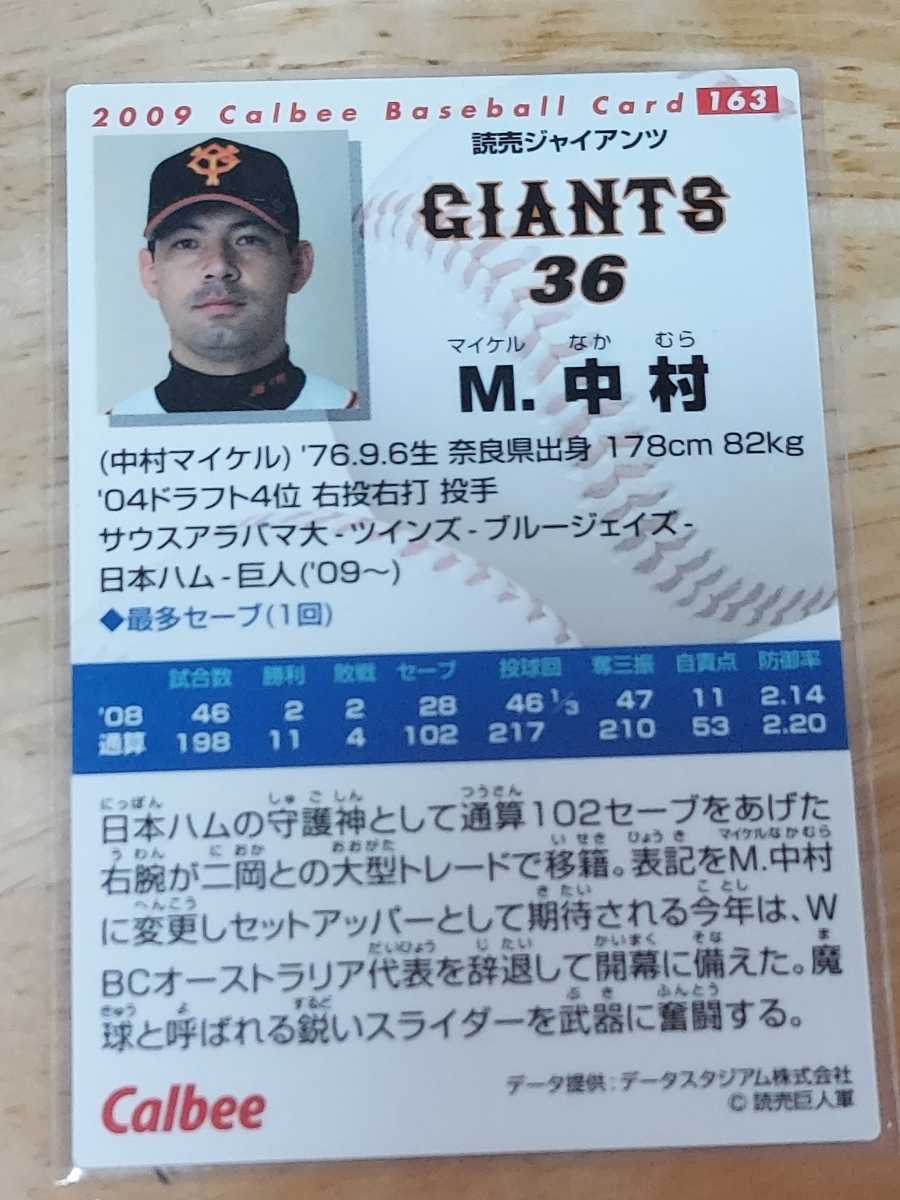 カルビー プロ野球チップス プロ野球カード2009  No.163 読売ジャイアンツ マイケル中村_画像2