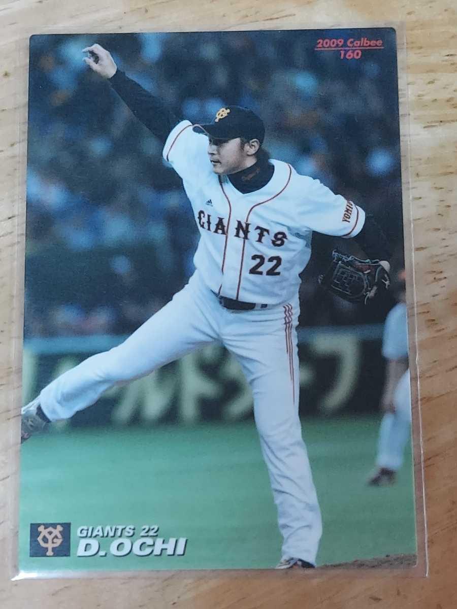 カルビー プロ野球チップス プロ野球カード2009  No.160 読売ジャイアンツ 越智大祐_画像1