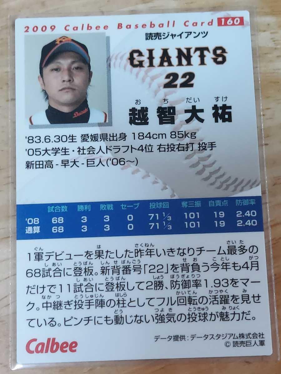 カルビー プロ野球チップス プロ野球カード2009  No.160 読売ジャイアンツ 越智大祐_画像2