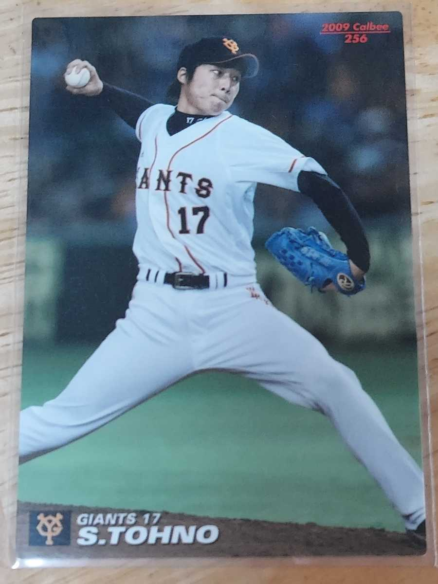 カルビー プロ野球チップス プロ野球カード2009  No.256 読売ジャイアンツ 東野峻_画像1
