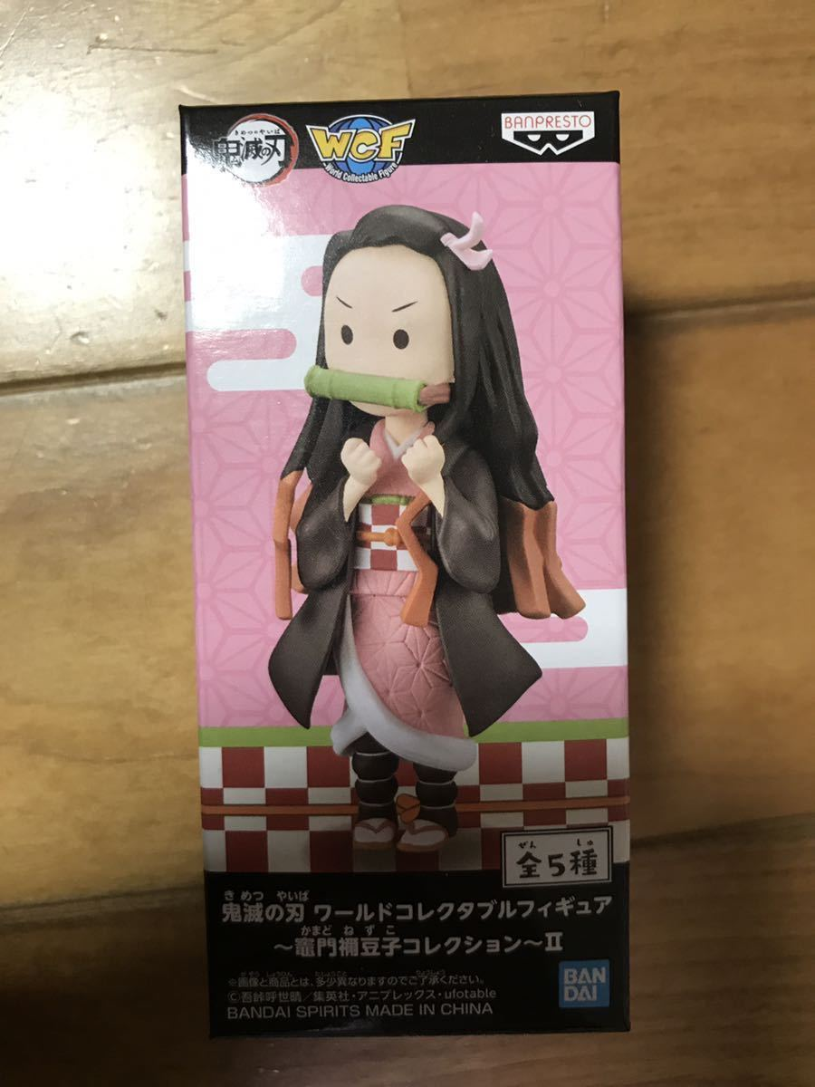 【送料無料】鬼滅の刃 ワールドコレクタブルフィギュア 竈門 禰豆子 コレクション Ⅱ 7 ワーコレ