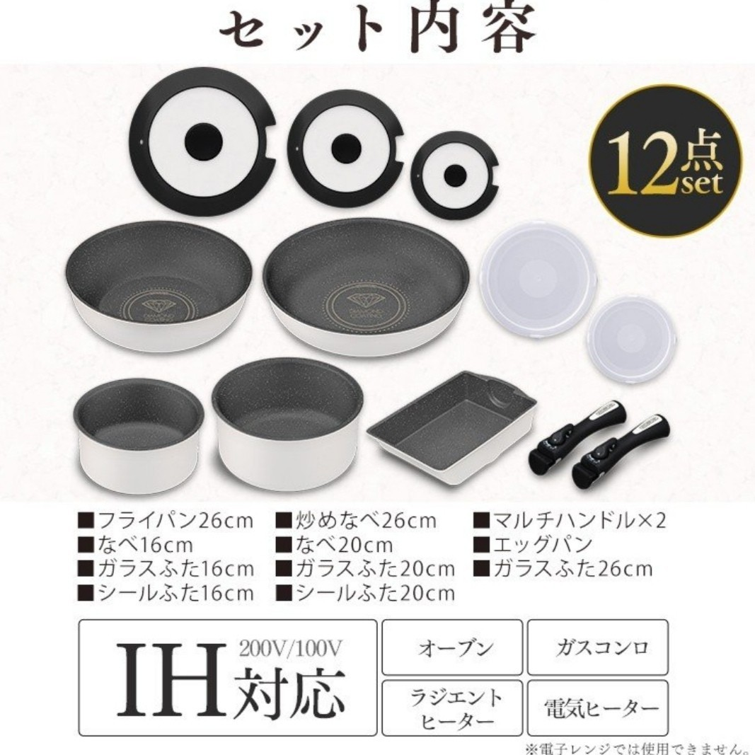 【新品未使用】アイリスオーヤマ ガスIH対応 フライパン 12点セット ホワイト