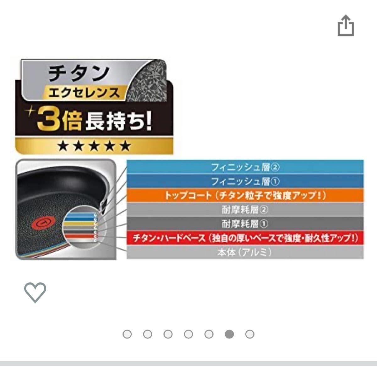 新品 T-fal ティファール フライパン 26cm IH対応 インジニオ・ネオ ブルーム・エクセレンス チタン
