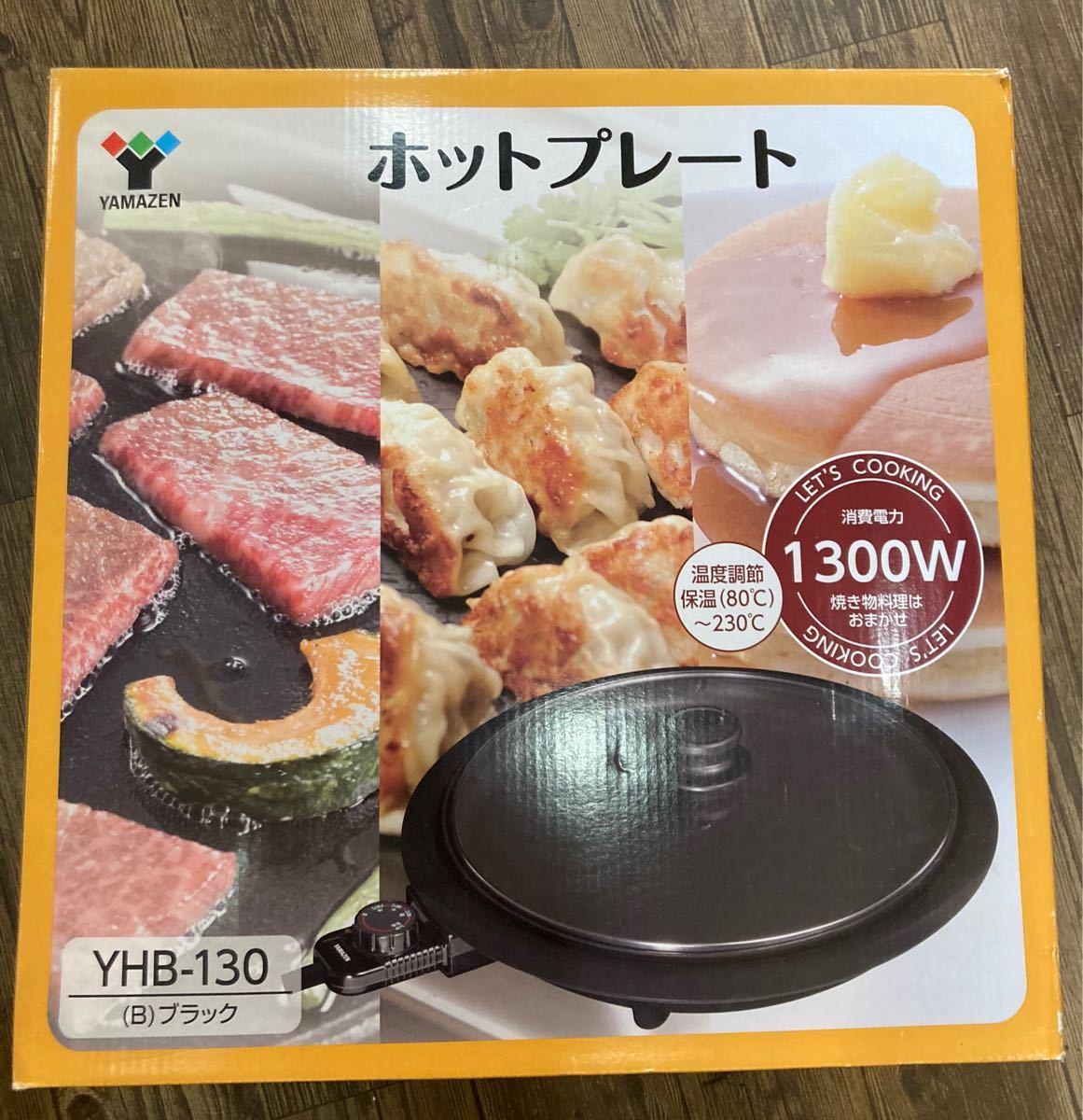 ホットプレート 山善 YAMAZEN YHB-130 ブラック 丸型 鉄板焼き