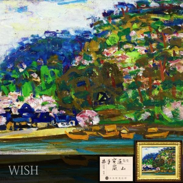 【真作】【WISH】井手宣通「嵐山」油彩 10号 ◆高島屋百貨店取扱作品   〇文化功労者