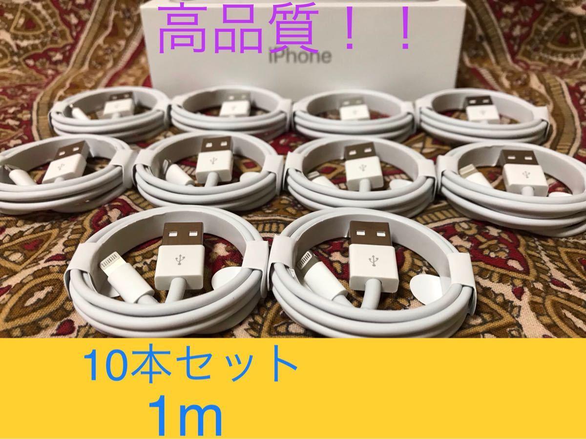 iPhone充電器 ライトニングケーブル 10本 1m 純正品質