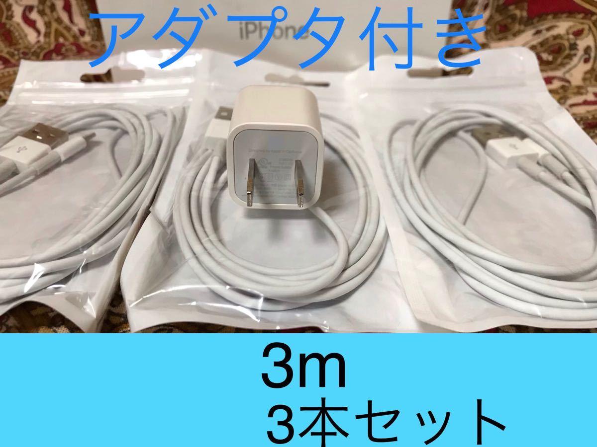 iPhone充電器 ライトニングケーブル 3本 3m 純正品質アダプタセット
