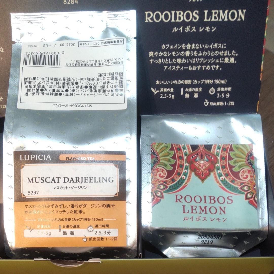 ルピシア 紅茶 マスカットダージリン、ルイボスティー