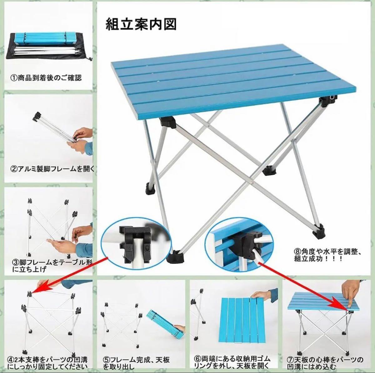 アウトドア テーブル キャンプ  アルミ合金製  軽量  折りたたみ ブルー 簡単組み立て 収納袋付