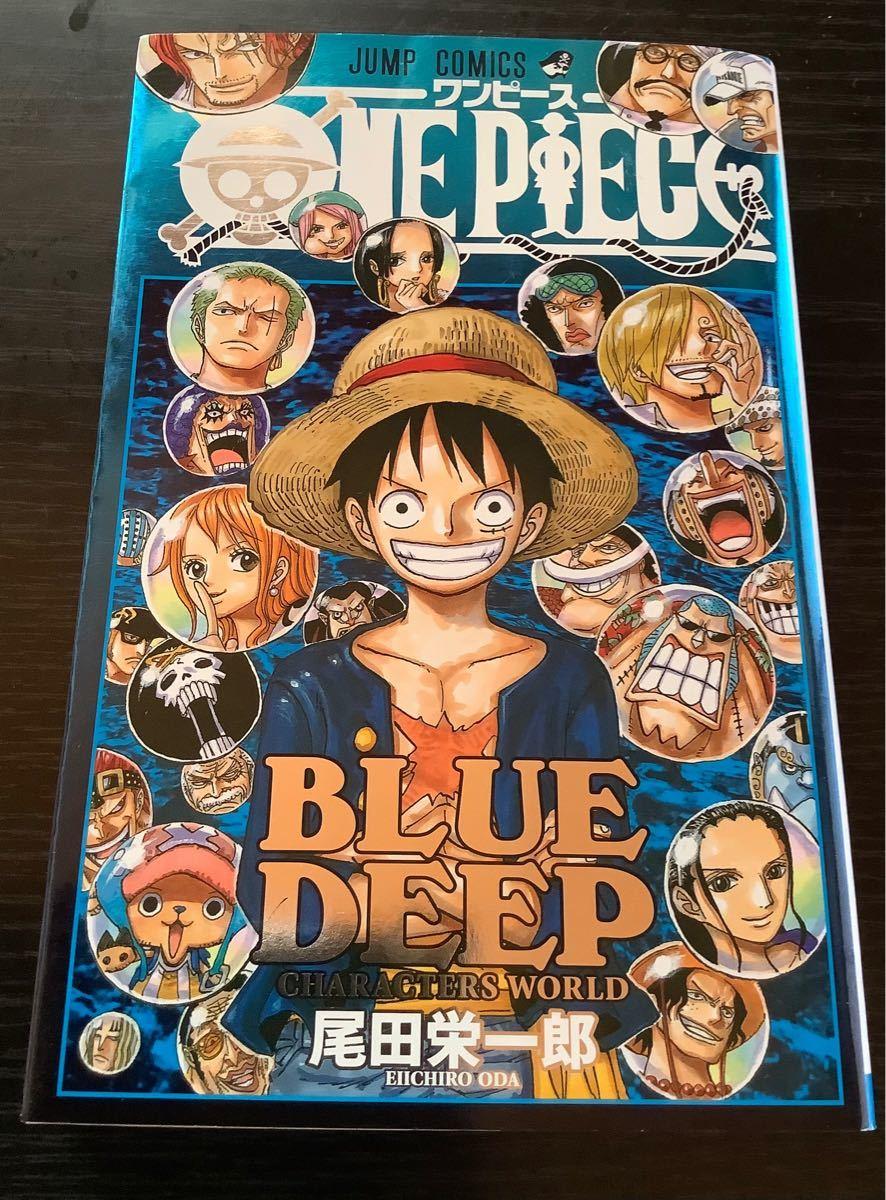 ONE PIECE BLUE DEEP/尾田栄一郎