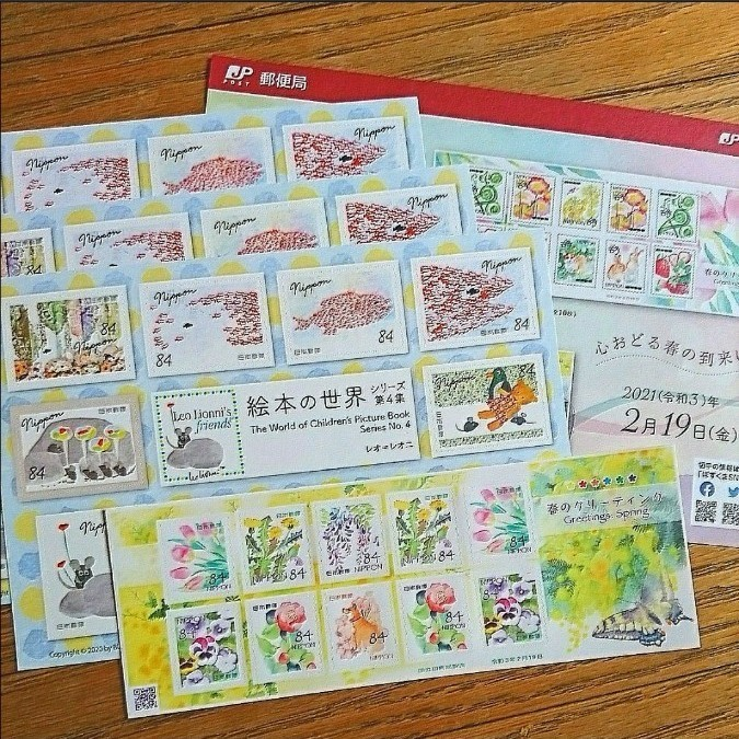 専用 シール切手 シート セット 絵本の世界 レオ=レオニ 春のグリーティング