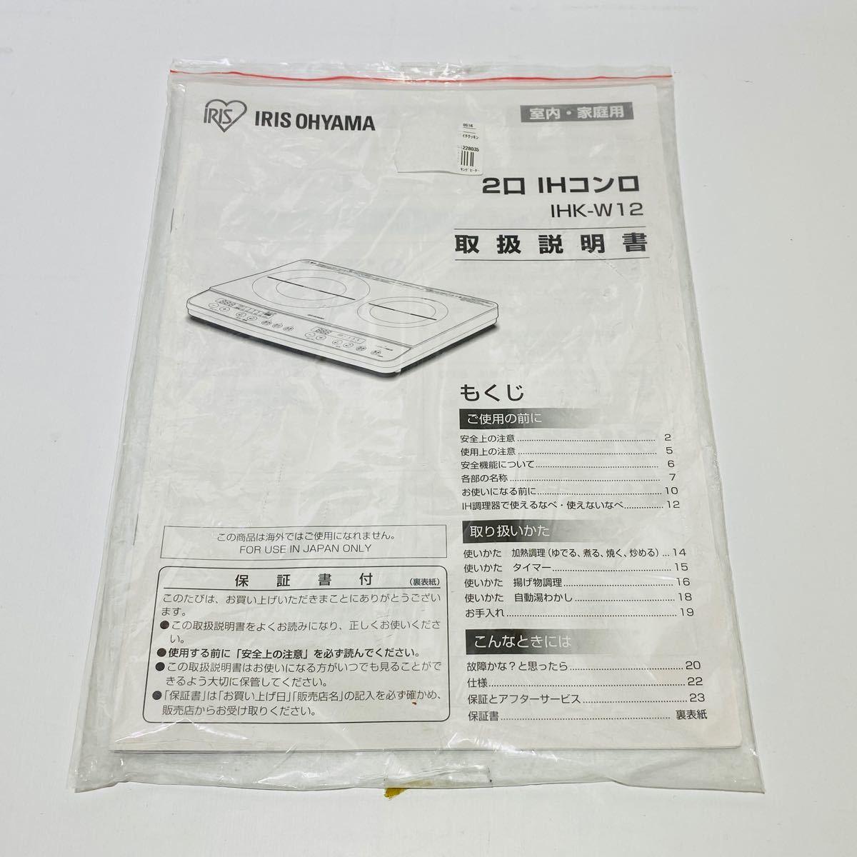 アイリスオーヤマ IH2口コンロ IHK-W12P-B