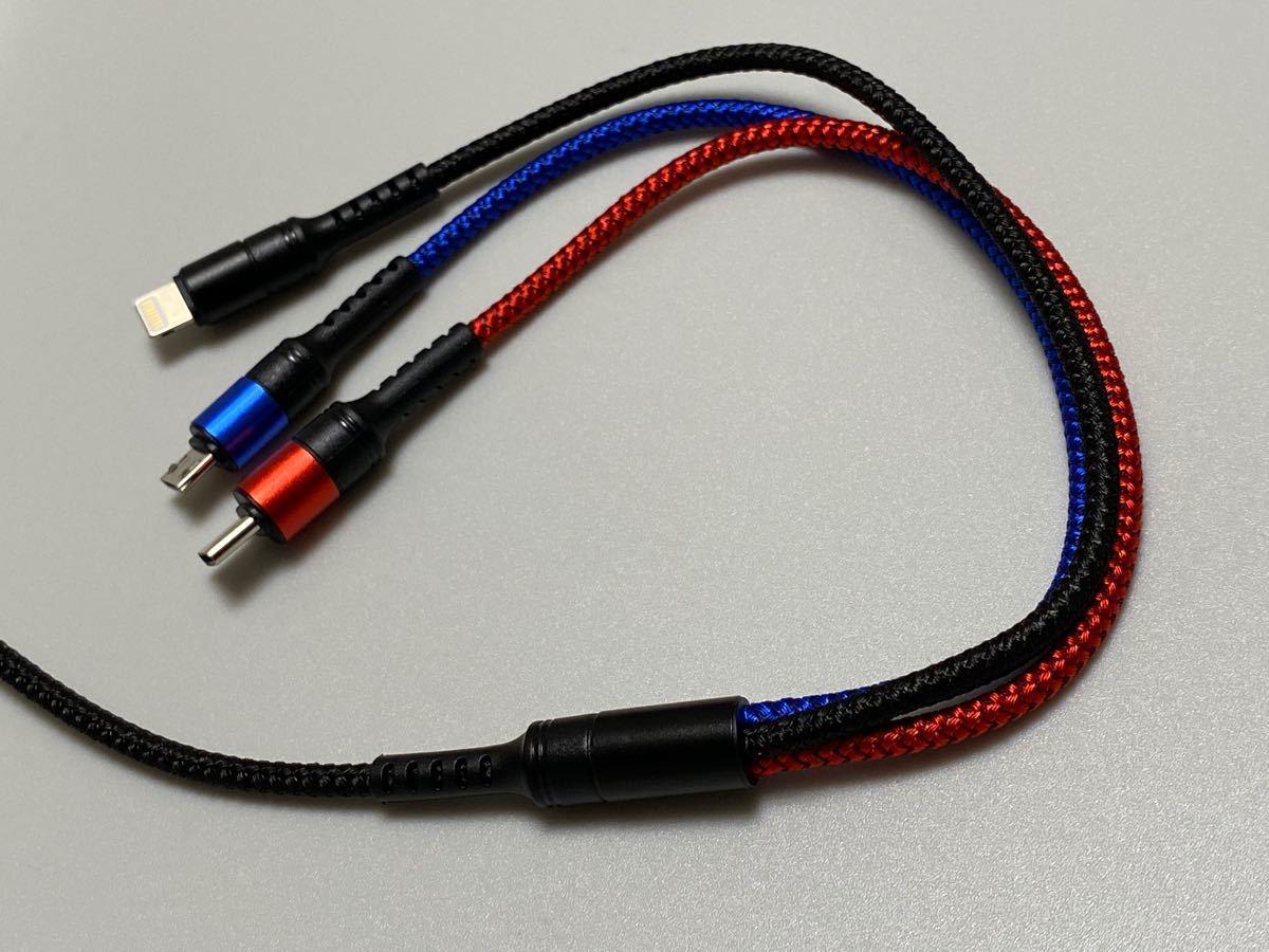 【新品・送料無料】急速充電ケーブル 3in1(Type-C/Micro USB/iOS充電ケーブル) 高速データ転送 ナイロン編み