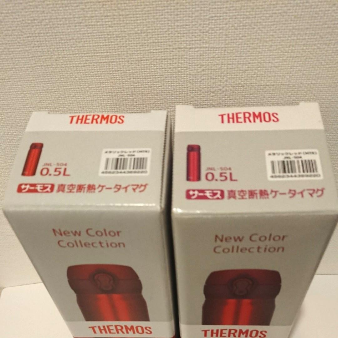 THERMOS サーモス 真空断熱 ケータイ マグ JNL-504 メタリックレッド  2本