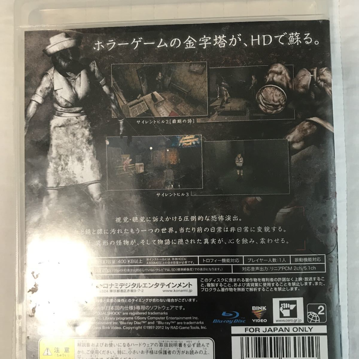 サイレントヒル EDITION PS3
