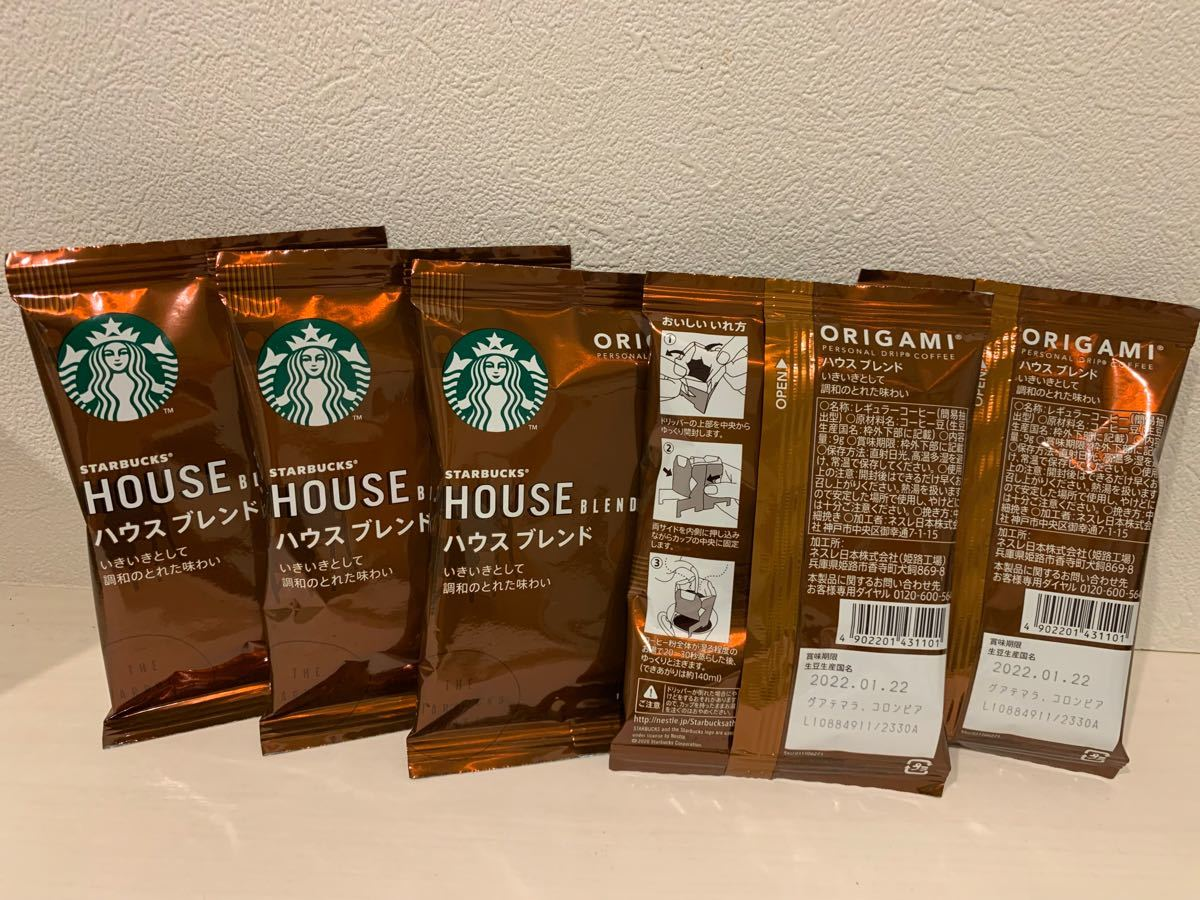 スターバックス オリガミ コーヒー ハウスブレンド5袋
