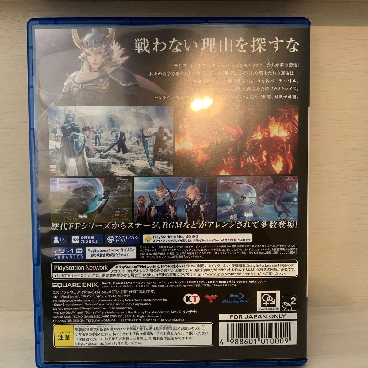 【PS4】 ディシディア ファイナルファンタジー NT