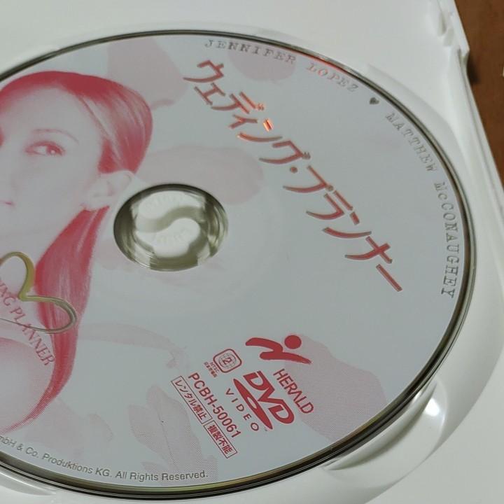 DVD  中古DVD ウェディングプランナー