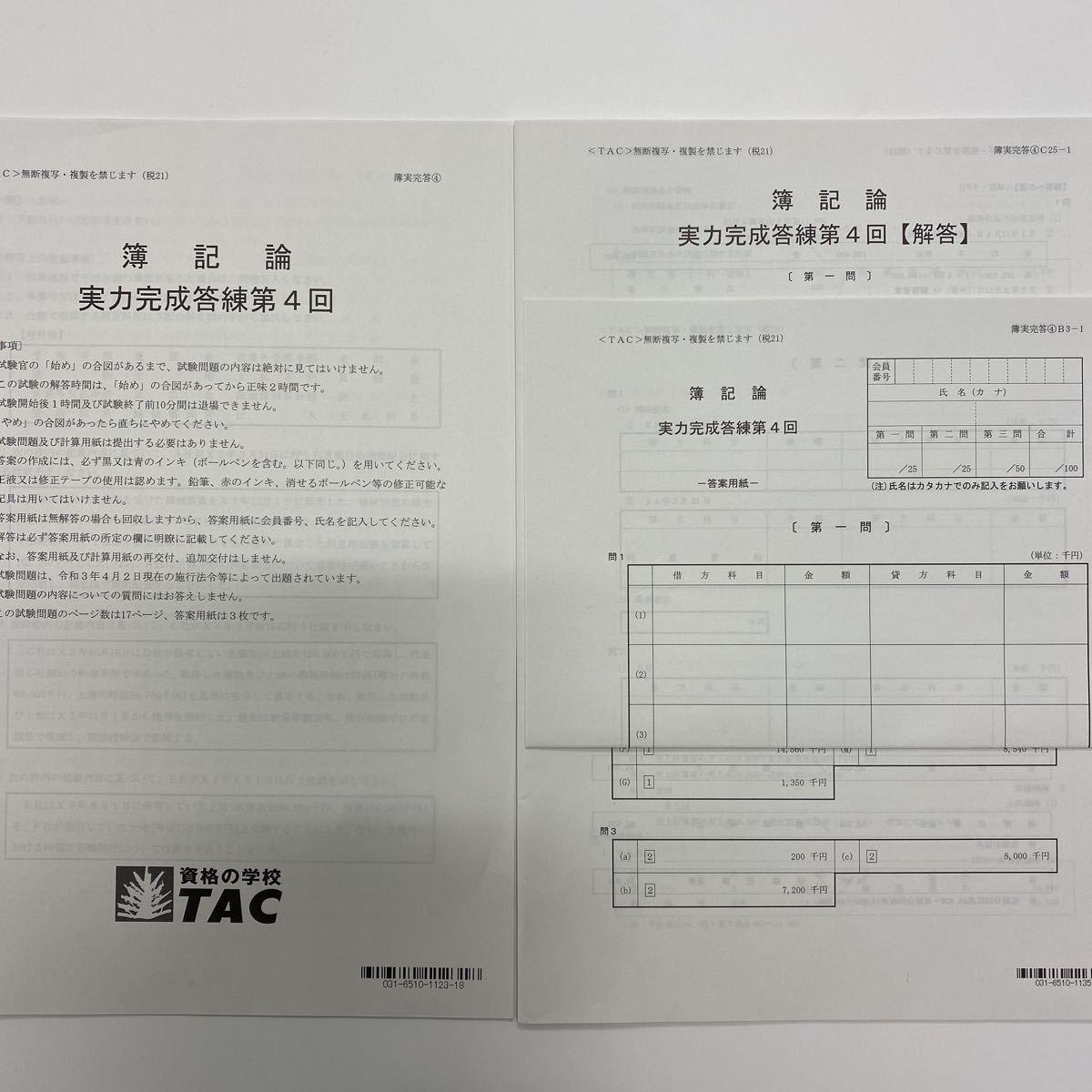 TAC 税理士 簿記論 2021年 実力完成答練 全6回 未使用品