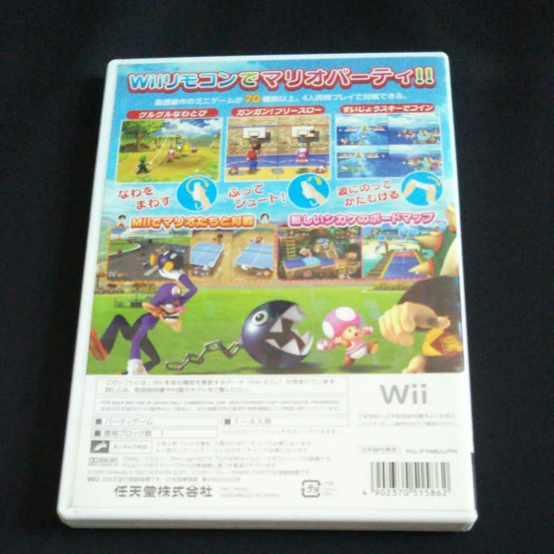 Wii マリオカート wii マリオパーティ8 セット