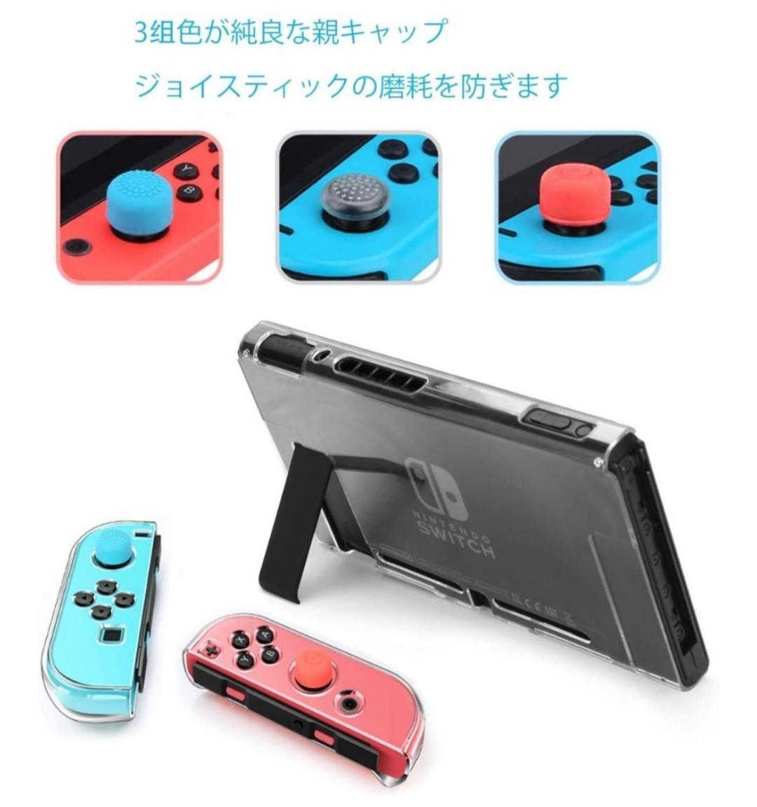 Nintendo Switch ニンテンドースイッチ 収納ケース