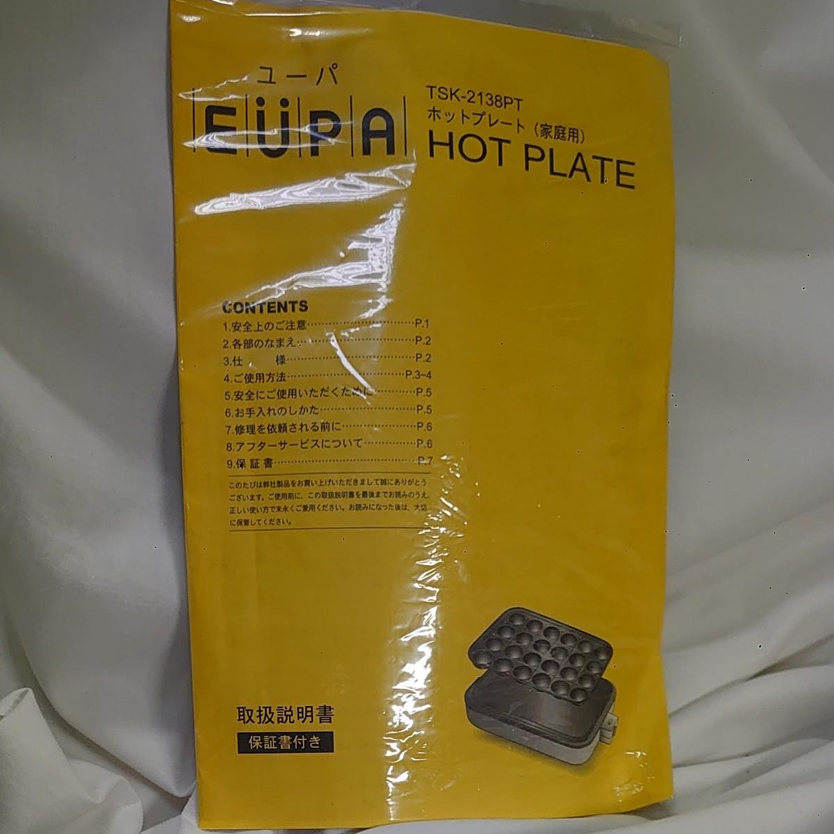 EUPA 角型ホットプレート たこ焼プレート ホットプレート 焼肉 美品 たこ焼き器 2way ユーパ