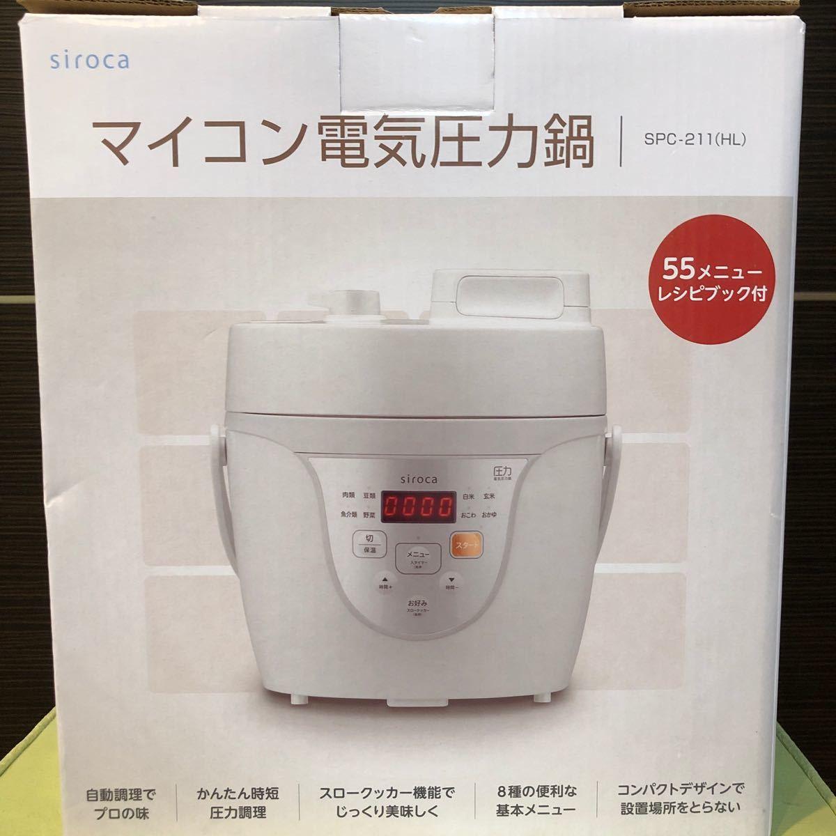 siroca 電気圧力鍋 SPC-211グレー [圧力/無水/蒸し/炊飯/スロー調理/温め直し/コンパクト]