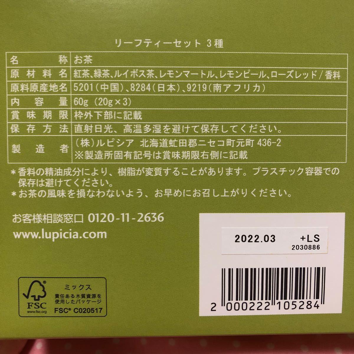 新品 ルピシア フレーバー アールグレイ 紅茶 リーフ 6袋 セット
