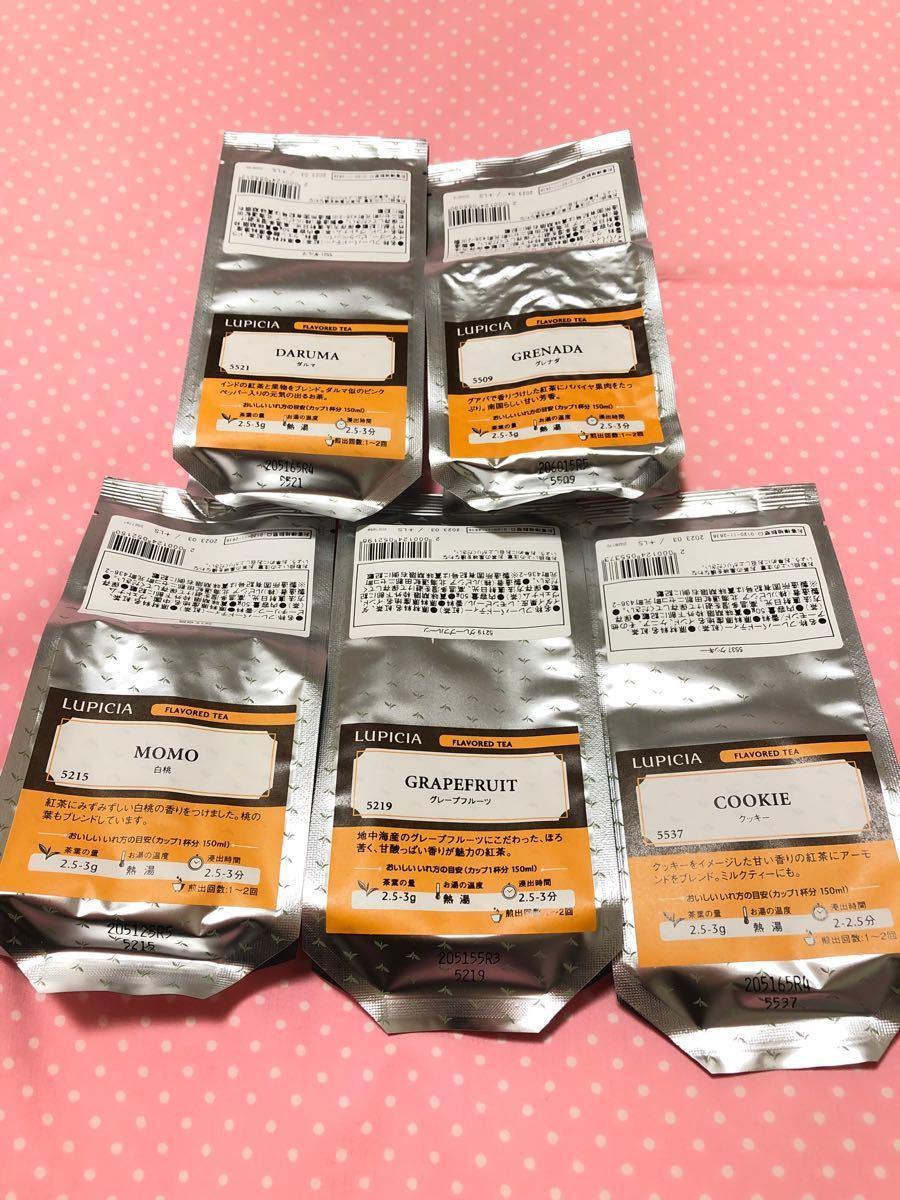 新品 LUPICIA ルピシア フレーバー 紅茶 リーフ 5点 セット              3