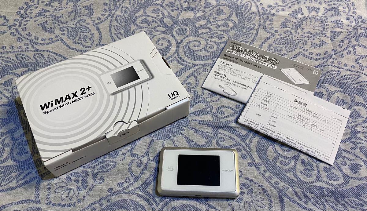 SPEED Wi-Fi NEXT WX03 ホワイトゴールド