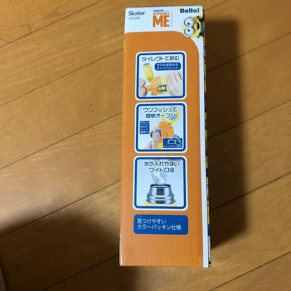 新品☆スケーター ロック付きワンプッシュダイレクトステンレスボトル☆580ml ミニオンズ