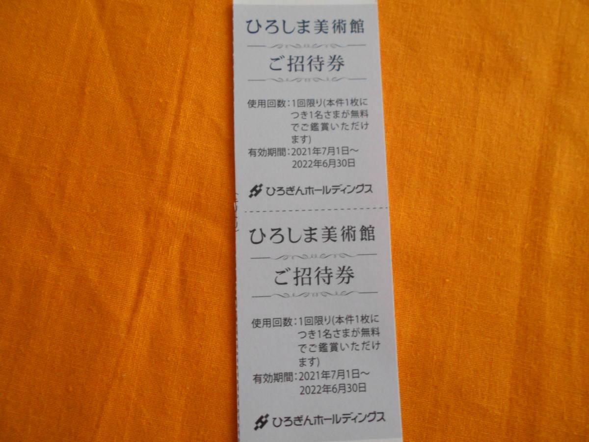 ひろしま美術館招待券 2枚_画像1