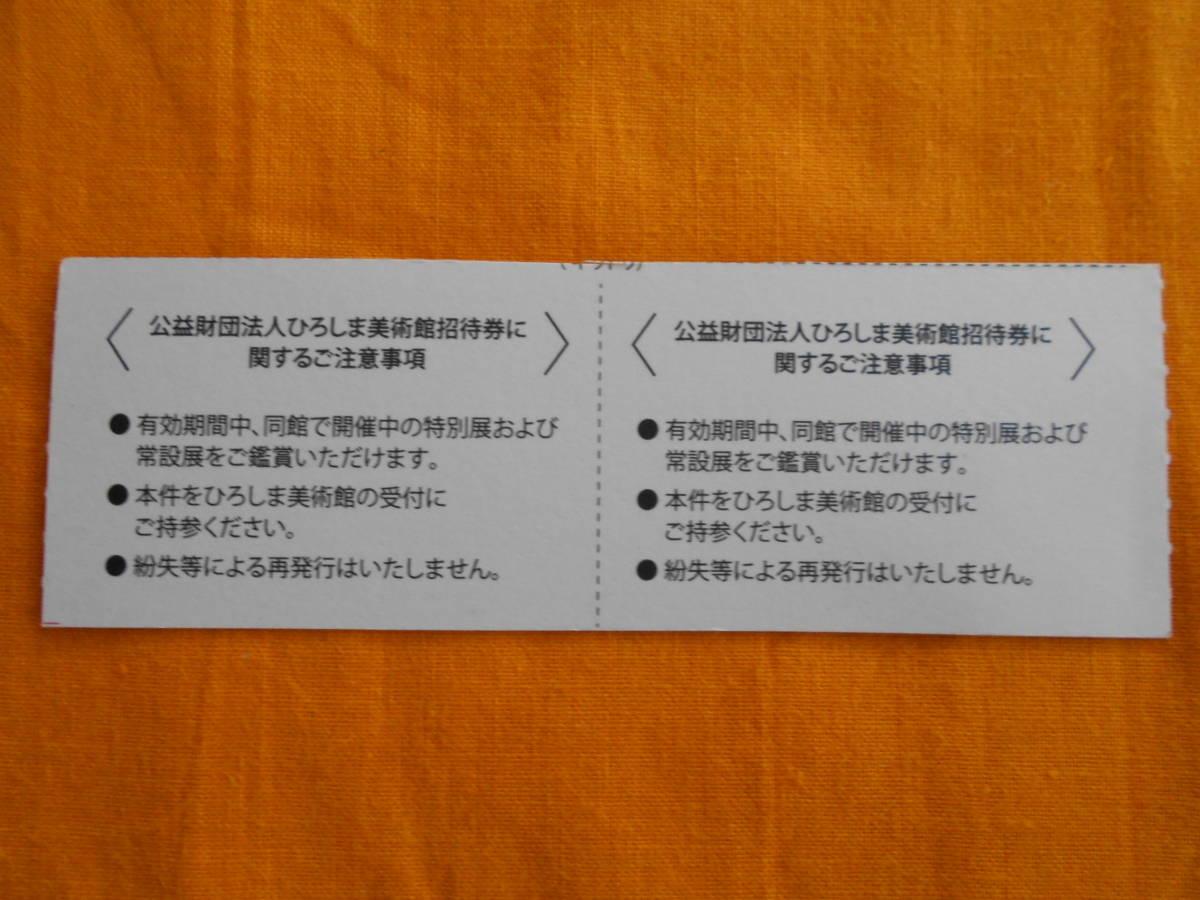 ひろしま美術館招待券 2枚_画像2