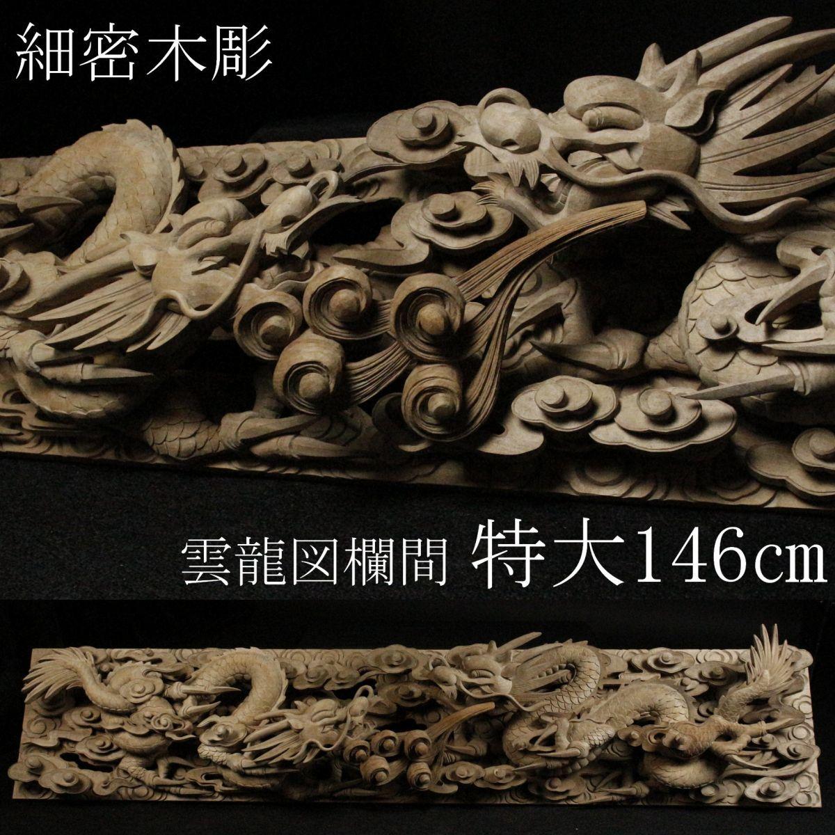 【LIG】寺院引取品 木造木彫 細密彫刻 雲龍図欄間 特大146㎝ 寺院装飾 仏教美術 ③ [-QEP]05