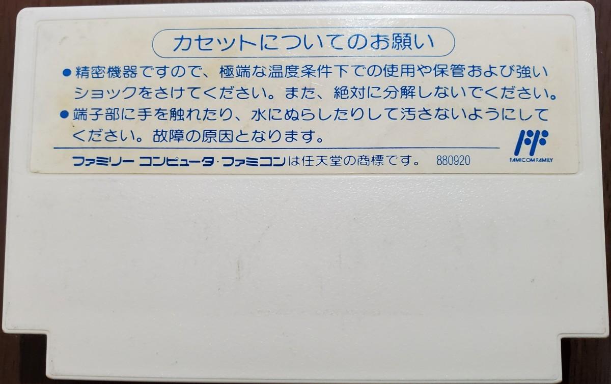 桃太郎電鉄 HUDSON SOFT