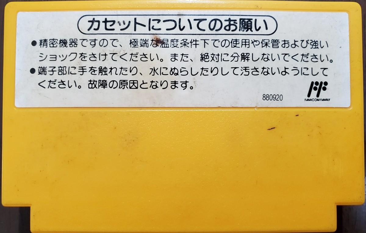 スーパーマリオブラザーズ3 NINTENDO