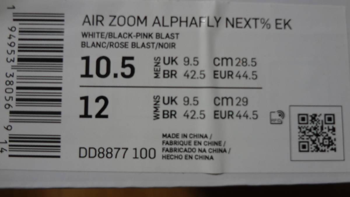 最終在庫 NIKE AIR ZOOM ALPHAFLY NEXT % EK ナイキ エア ズーム アルファフライ ネクスト% エリウド キプチョゲ 28.5cm DD8877-100 新品
