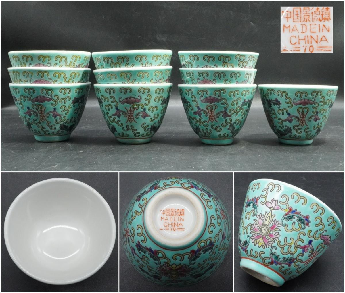 【楽久希】中国 景徳鎮 粉彩 唐草華紋 茶碗 10客 在銘 煎茶碗 茶杯 茶器 煎茶器 煎茶道具 唐物 中国美術