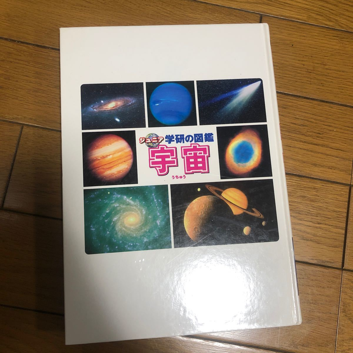 学研図鑑 宇宙