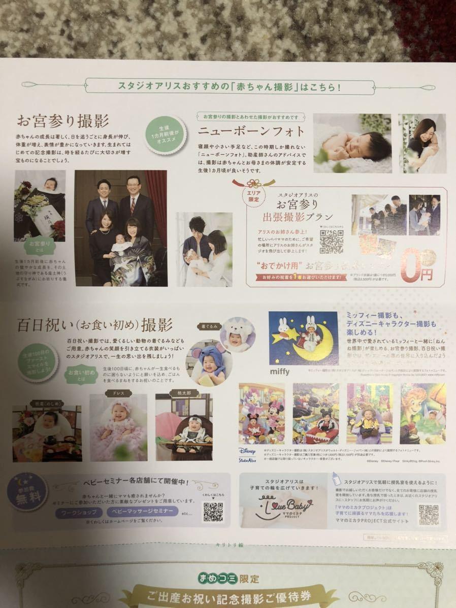 スタジオアリス 撮影ご優待券 オリジナルアルバム 15290円相当_画像3