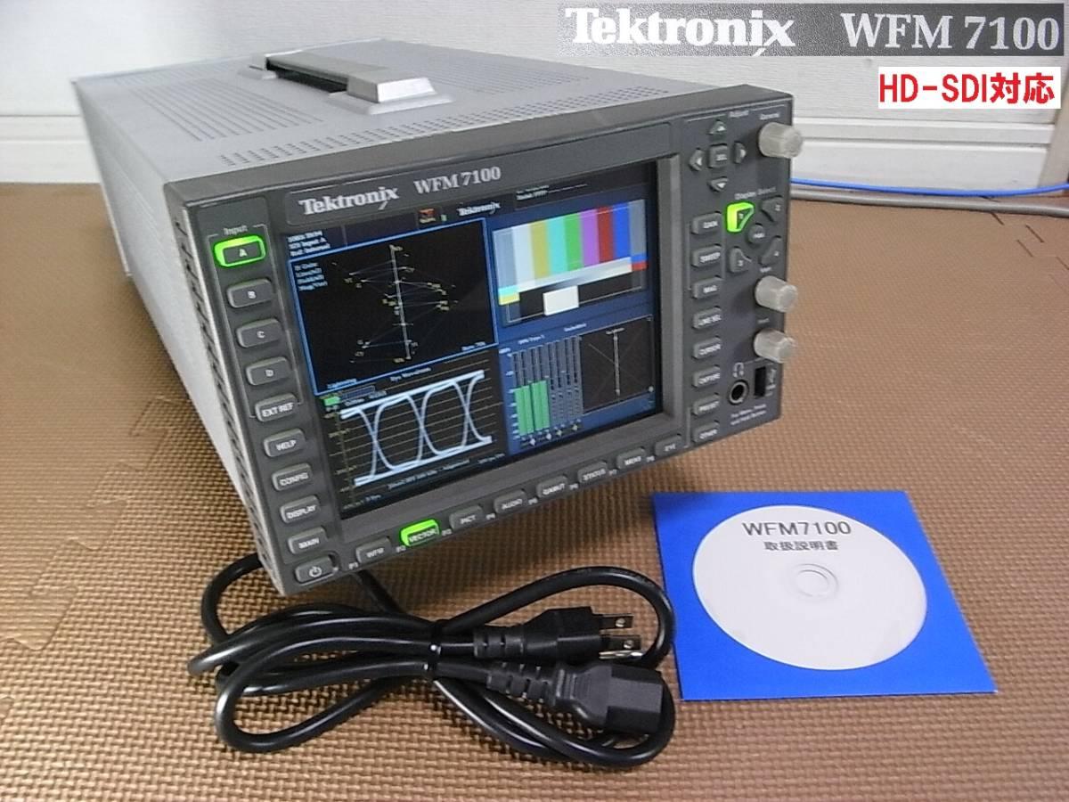 【動作品】 WFM7100 HD-SDI測定器 ライトニング表示やアイパターン測定にも対応(日本語・取説付)Tektronix/テクトロニクス