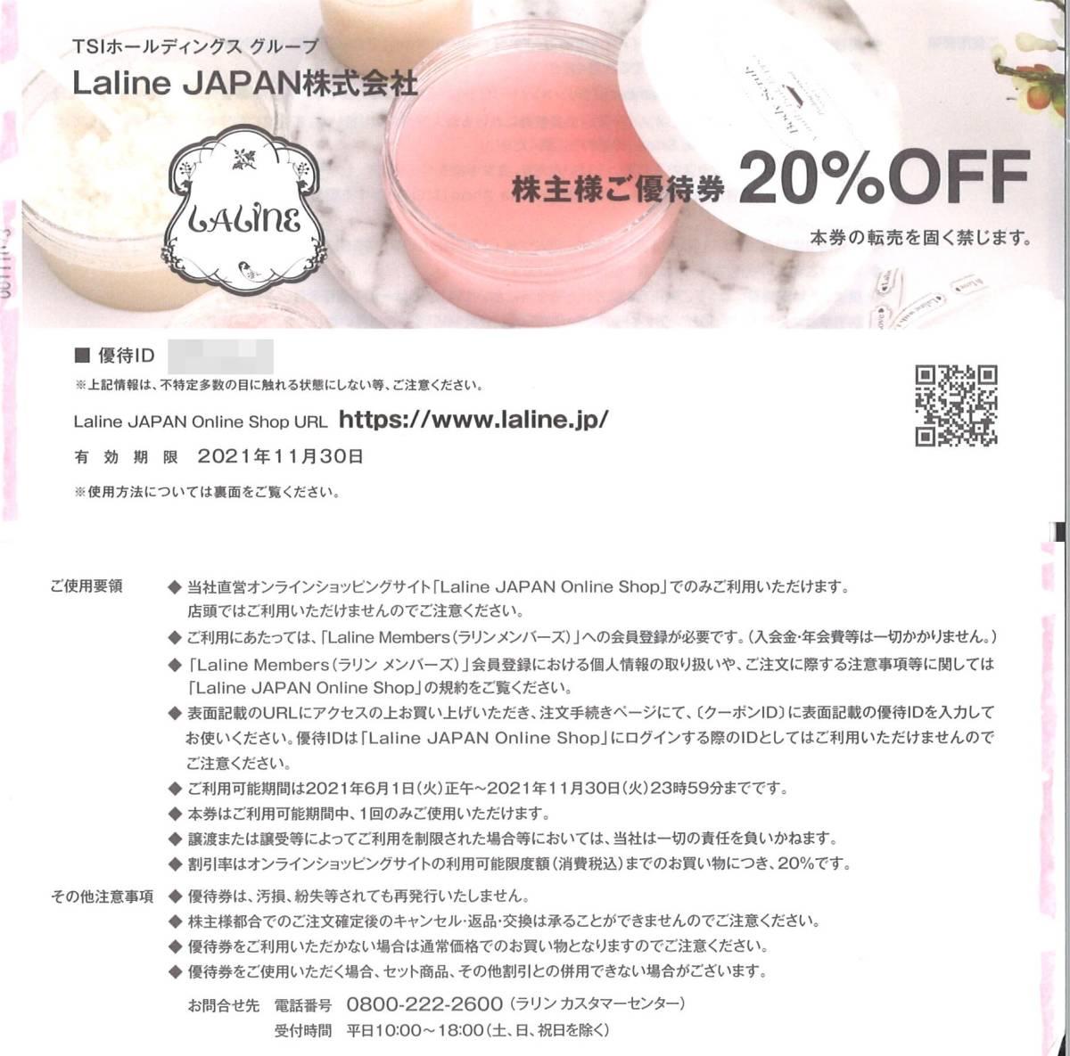 TSI 株主優待 Laline JAPAN 株主様ご優待券20%OFF(1枚) 有効期限:2021.11.30 割引券/ラリンジャパン オンラインストア_画像1