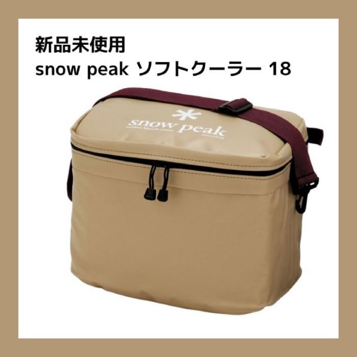 スノーピーク snow peak ソフトクーラー 18