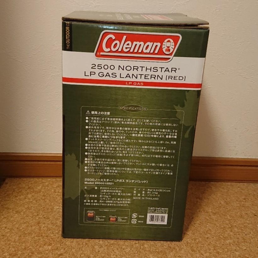 コールマン 2500 ノーススター LPガスランタン Coleman レッド