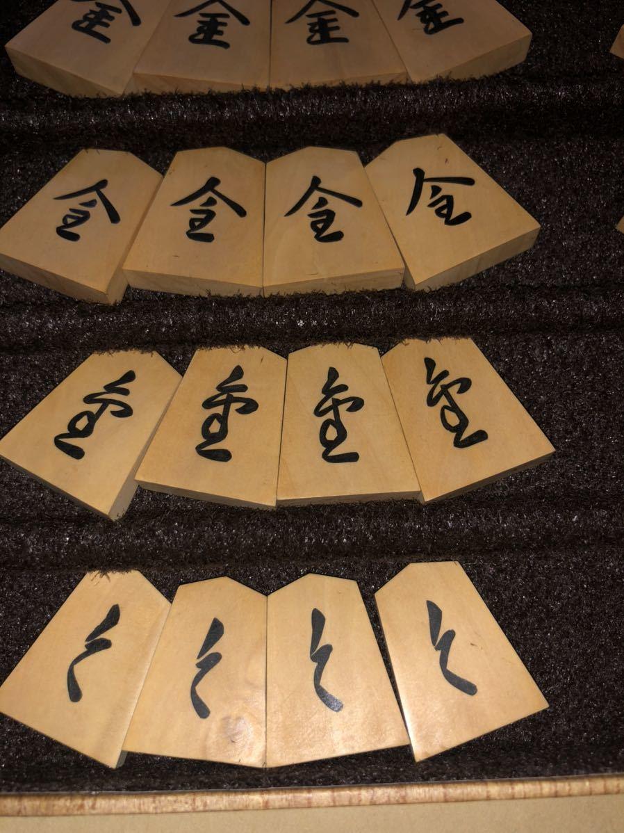 ◆将棋駒 錦旗 香月 彫埋駒◆_画像8