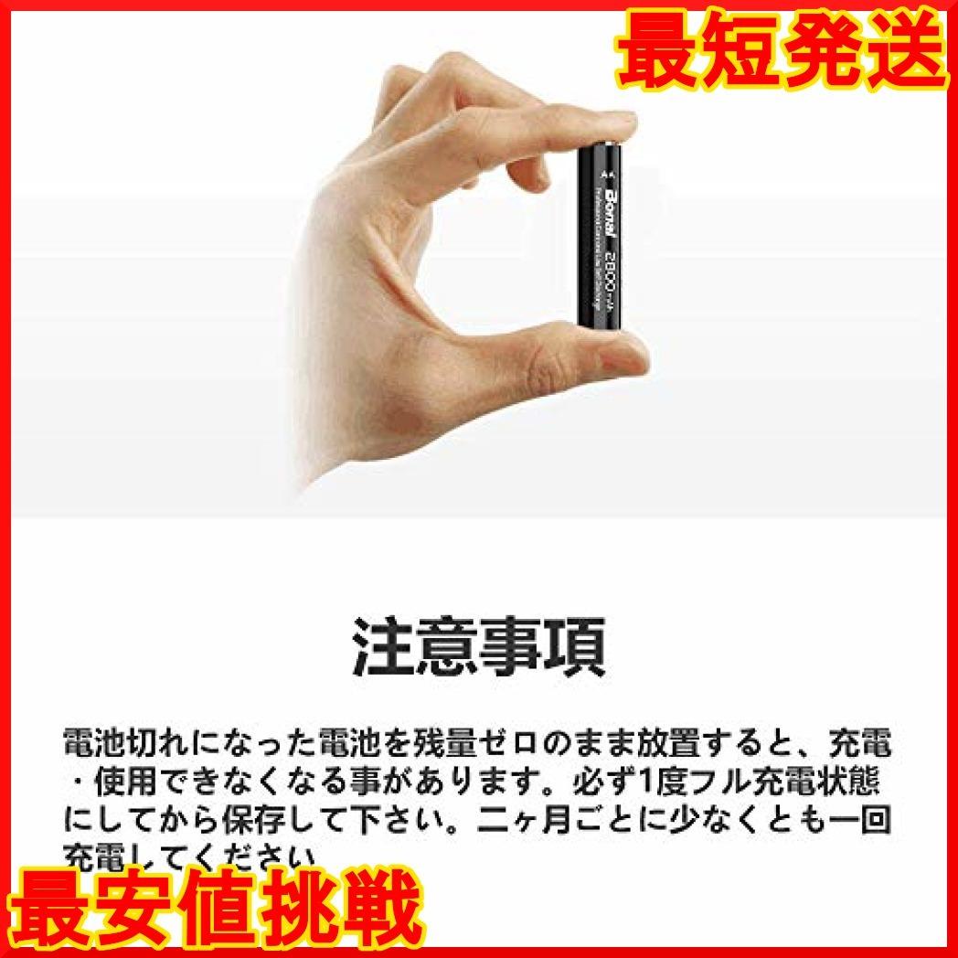 16個パック充電池 BONAI 単3形 充電池 充電式ニッケル水素電池 16個パック(超大容量2800mAh 約1200回使用可_画像7