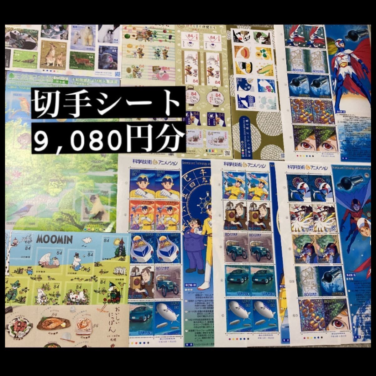 切手シート ムーミン シール 限定 ぽすくまくん アニメ 安い 激安 額面割れ クーポン