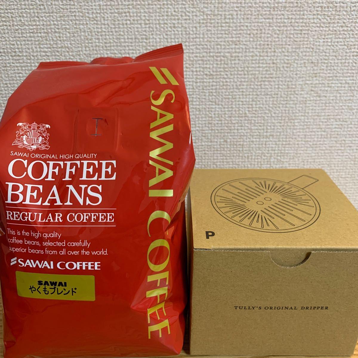 コーヒー豆500g+ タリーズ限定コーヒードリッパー
